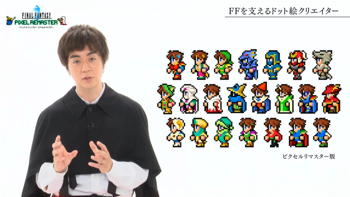 Se filtra fecha de lanzamiento de Final Fantasy Pixel Remaster